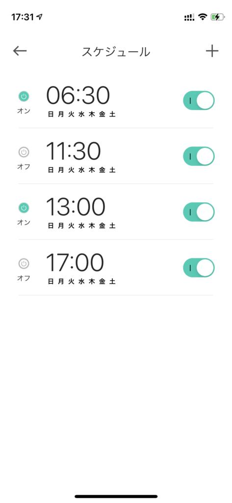Wi-Fiプラグ-スケジュール設定