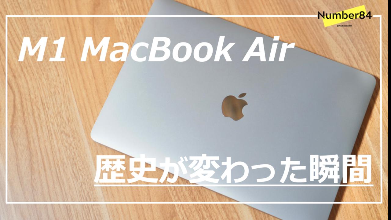 M1 MacBook Airをオススメする理由