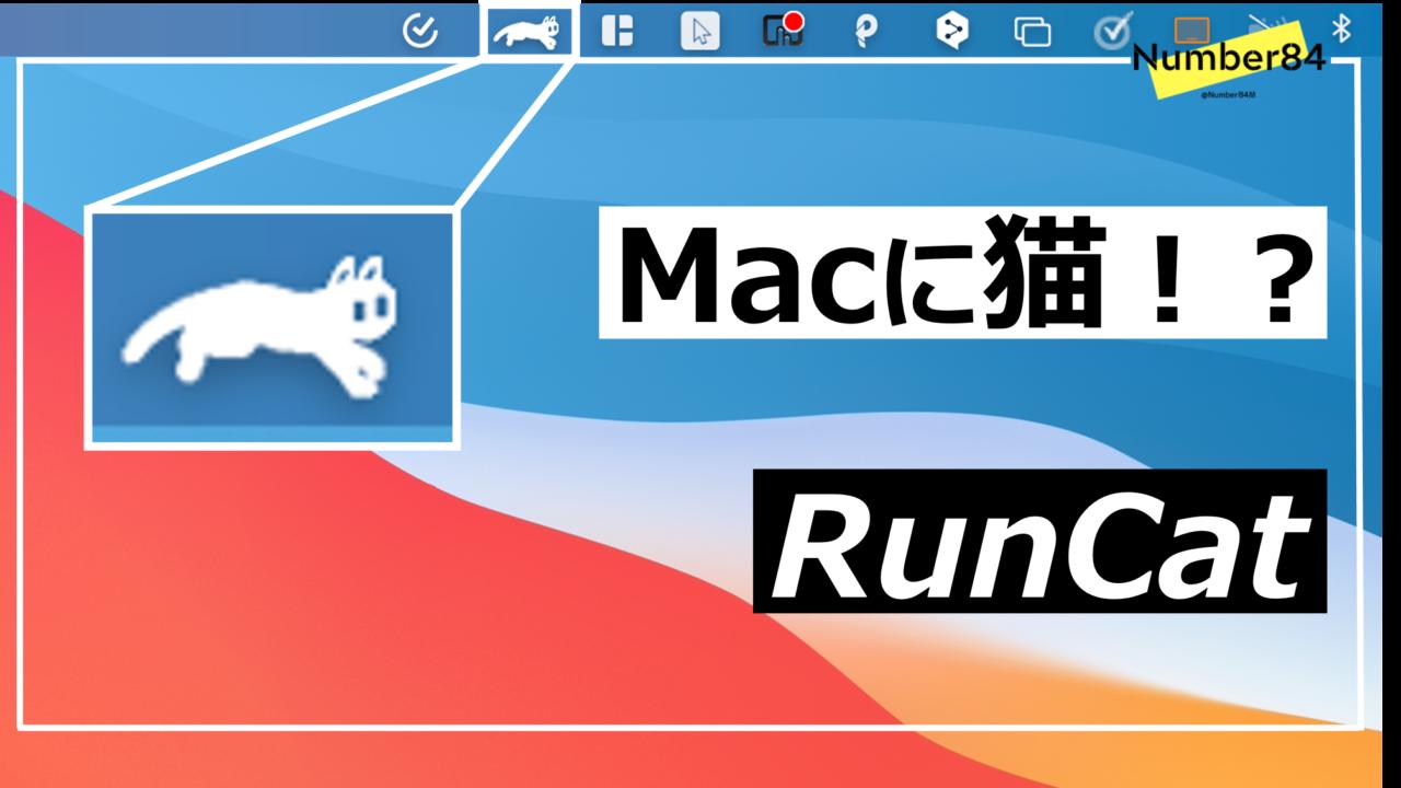 Macの稼働状況を教えてくれるアプリ『RunCat』