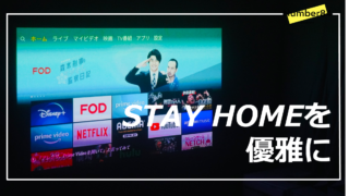 STAY HOMEを優雅に