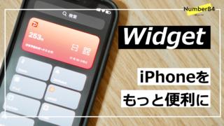 iPhoneで便利なWidget 6選!