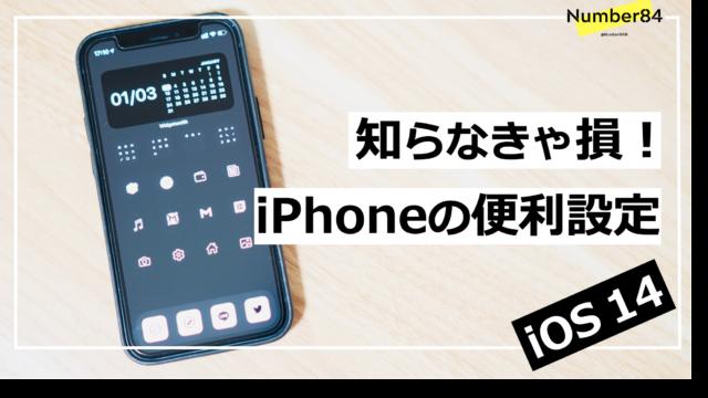 iPhoneのオススメ設定(iOS14版)