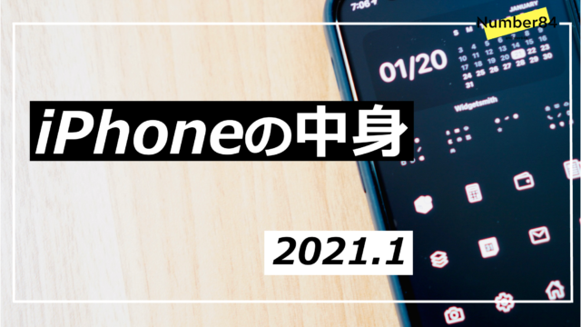 iPhoneの中身2021.1