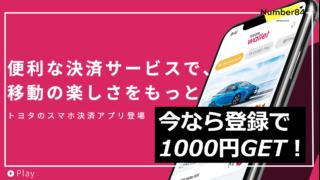 【アマギフ移行可】TOYOTA WALLET登録で1000円GET!
