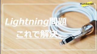 【Lightning問題に終止符!】USB-CケーブルでiPhoneを充電できるアダプタ。