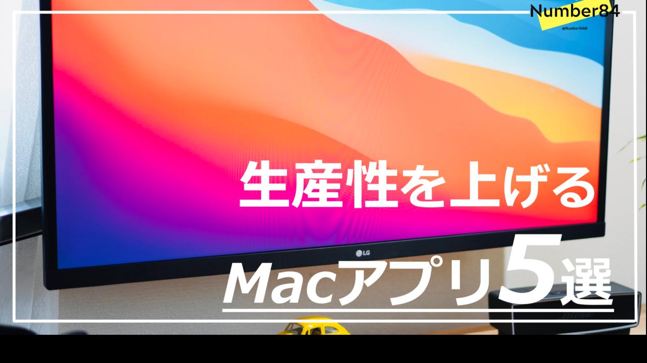 生産性を上げるMacアプリ5選