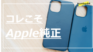 Apple純正レザーケース・シリコンケースをレビュー