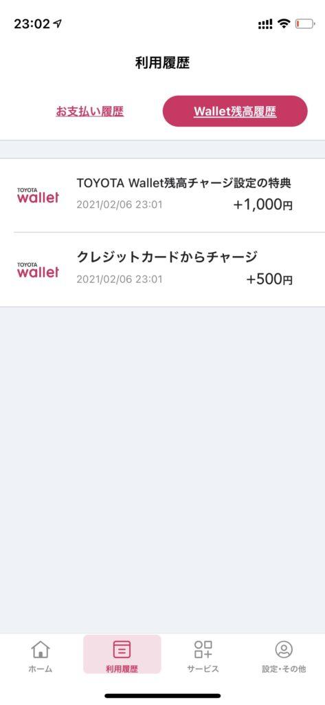 500円をチャージ