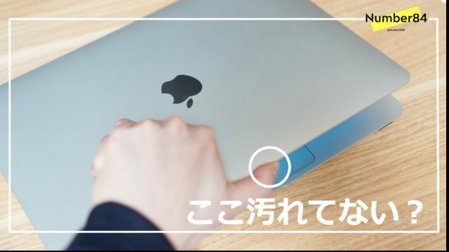 MacBook本来のディスプレイを活かす保護フィルム