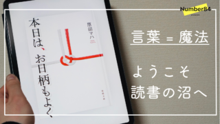 【読書に目覚めろ】絶対読むべき小説。原田マハさんの『本日は、お日柄もよく』