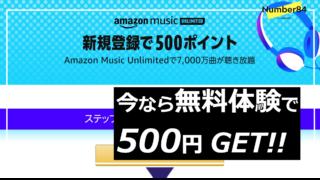 Amazon Music Unlimitedが無料体験キャンペーンを開始