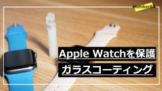 Apple Watchをコーティング