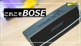 【さすがBOSE】コンパクトなのに大迫力のワイヤレススピーカー