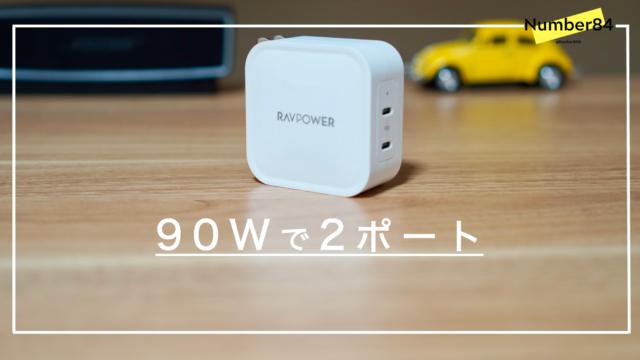 RAVPowerの90Wで2ポートを搭載した充電器