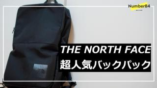 【超人気バックパック】THE NORTH FACEのシャトルデイパックパックを手放します。