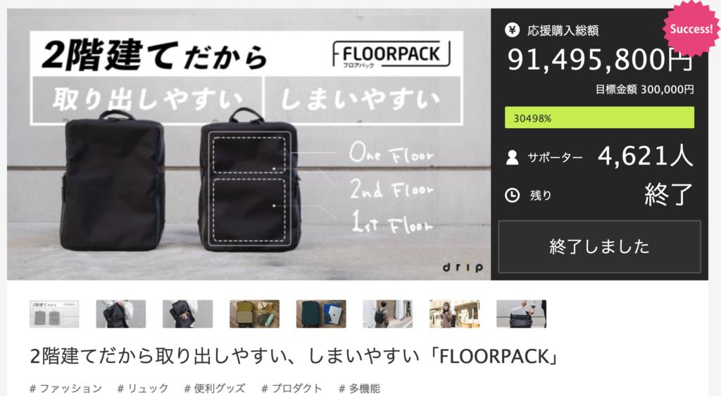 FLOORPACK-Makuake
