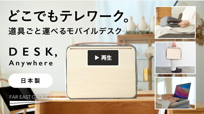 デスクエニウェア-Makuake