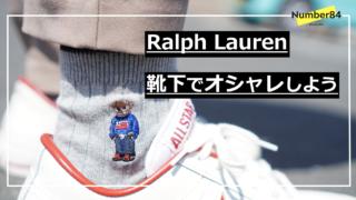 ラルフローレンの靴下が可愛すぎる