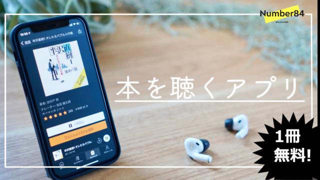 本を聴くアプリ