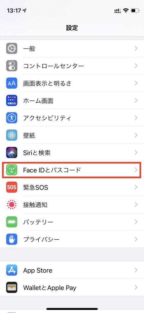 iOS14.5-設定方法