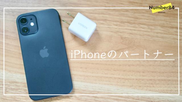 iPhoneのパートナー