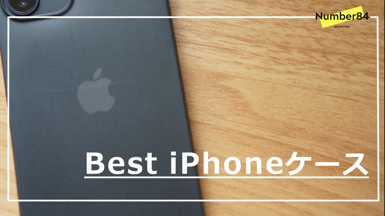 【ミニマルデザイン】最もおすすめのiPhoneケースはコレだ