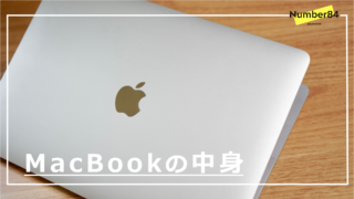 【初心者必見!】2021年版MacBookの中身
