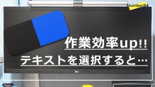 【Mac神アプリ】コピペを強化するPopClip