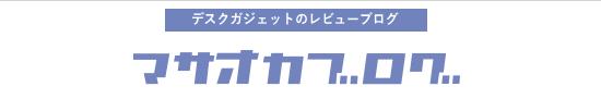 マサオカブログ