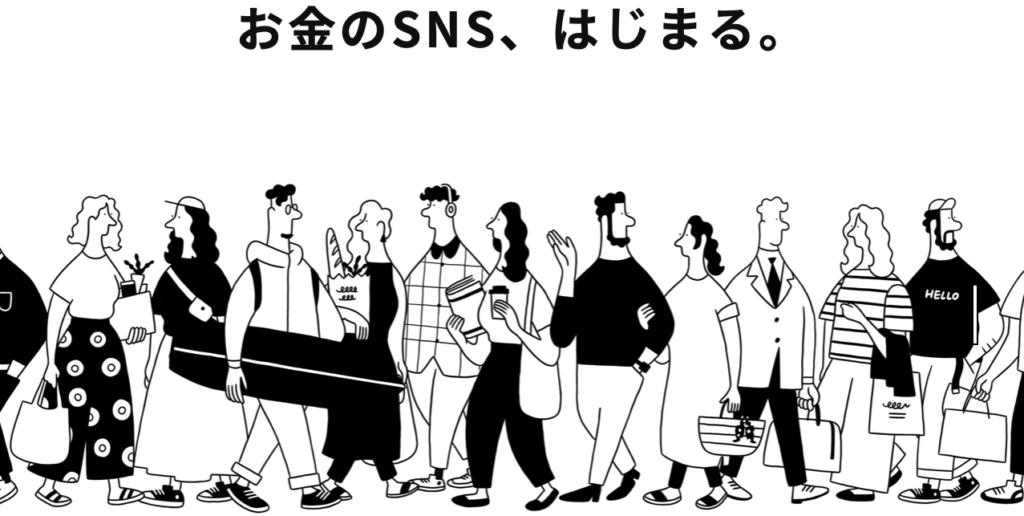 みんなの銀行-お金のSNS