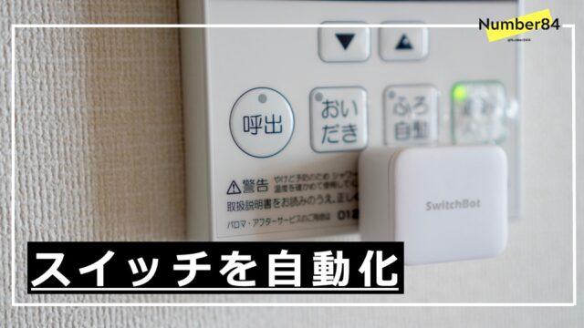 外出先から自宅のスイッチを押す。SwitchBotでスマートホームを実現し、自宅生活を快適に。