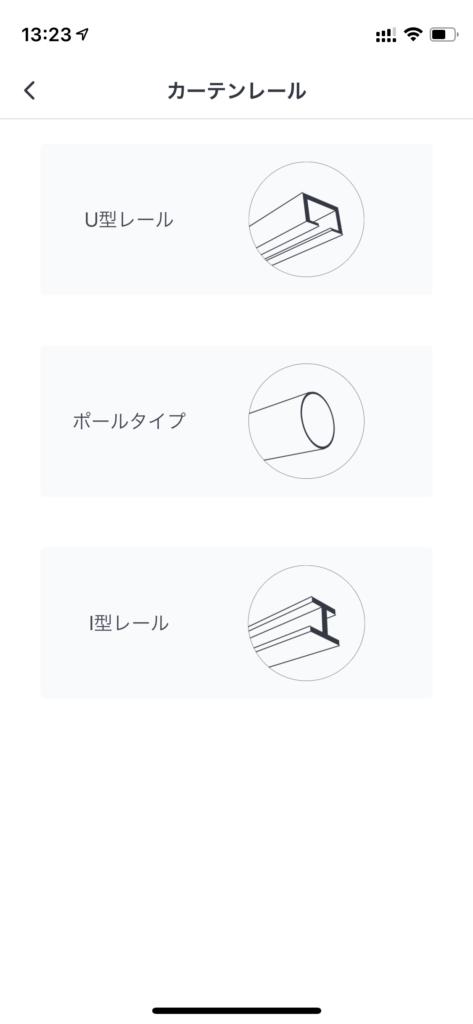 SwitchBot カーテン-アプリ