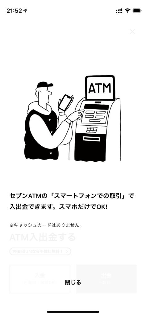 みんなの銀行-キャッシュカード不要