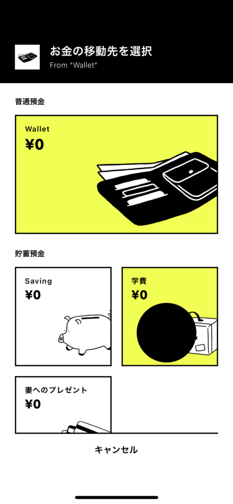 みんなの銀行-口座を細かく分類