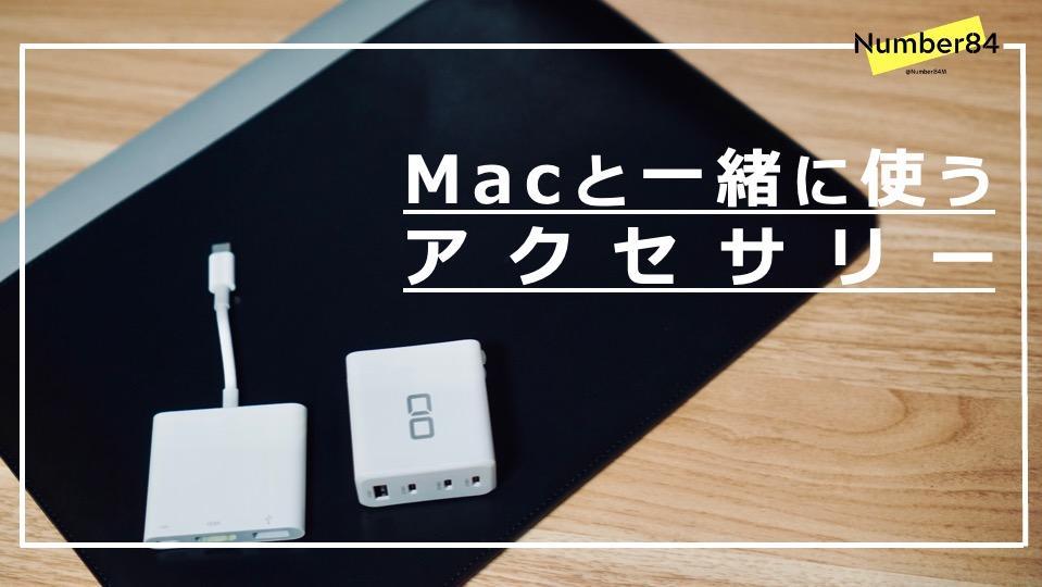 Macと一緒に買うべき周辺機器