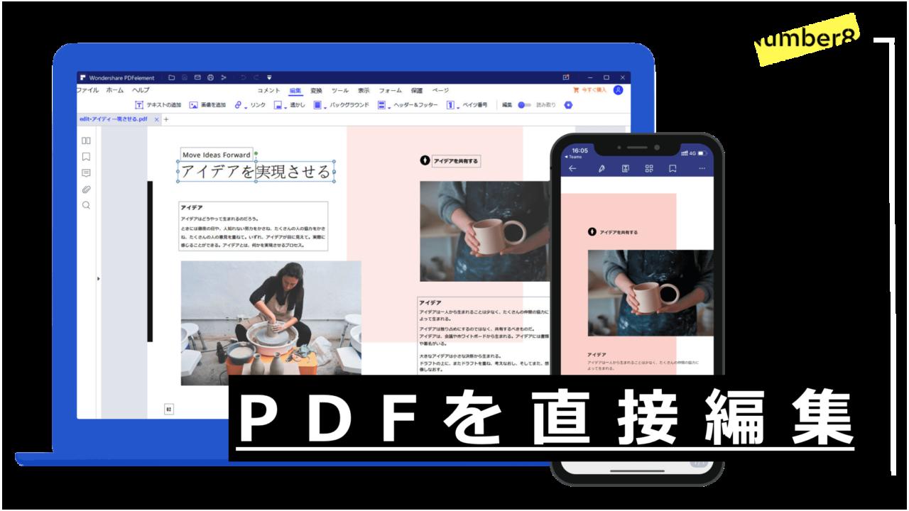 PDFを直接編集