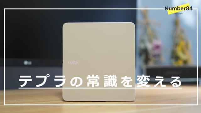 【テプラの常識を覆す】アプリと連携しておしゃれにラベリングができるキングジムのテプラを購入!