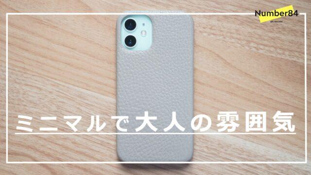 【レザーケースの決定版】シュリンクレザーを使ったミニマルなiPhoneケース。大人っぽさ満点の不思議な魅力がおすすめ!