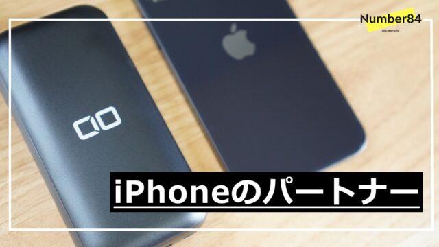 【iPhone12シリーズに最適】20Wの急速充電に対応した軽くて小型なおすすめモバイルバッテリー