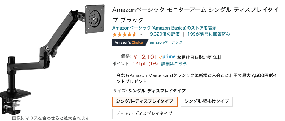 Amazon製品