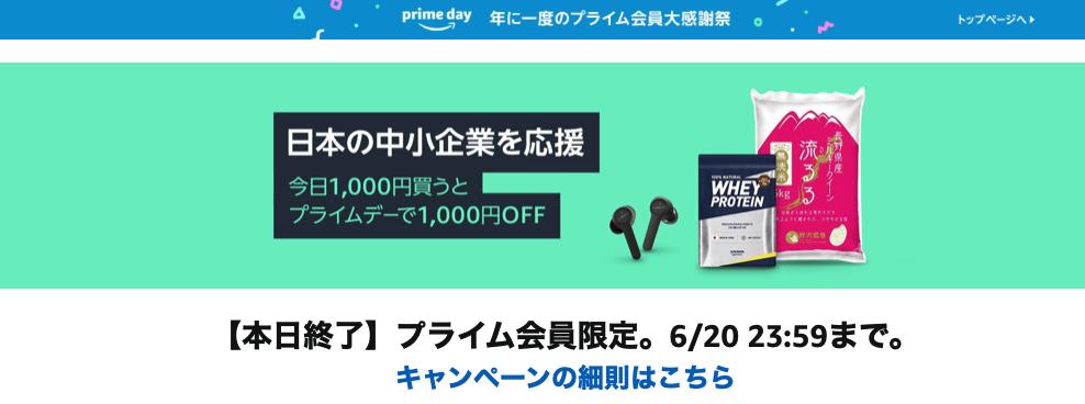 1000円買うと1000円無料