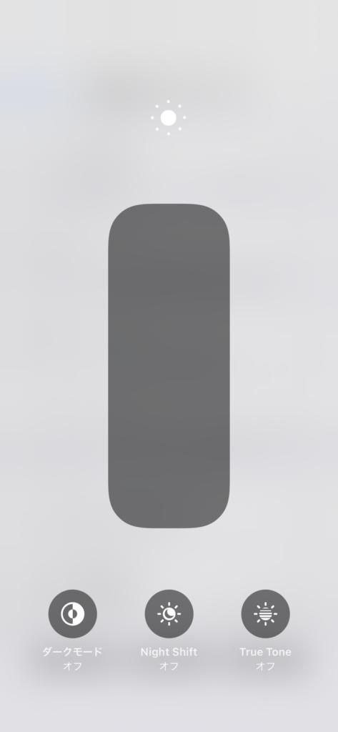 iPhone-輝度