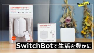 SwitchBotで生活を豊かに