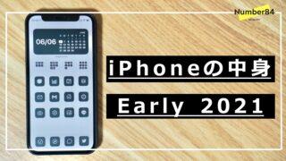 iPhoneの中身(Early2021)