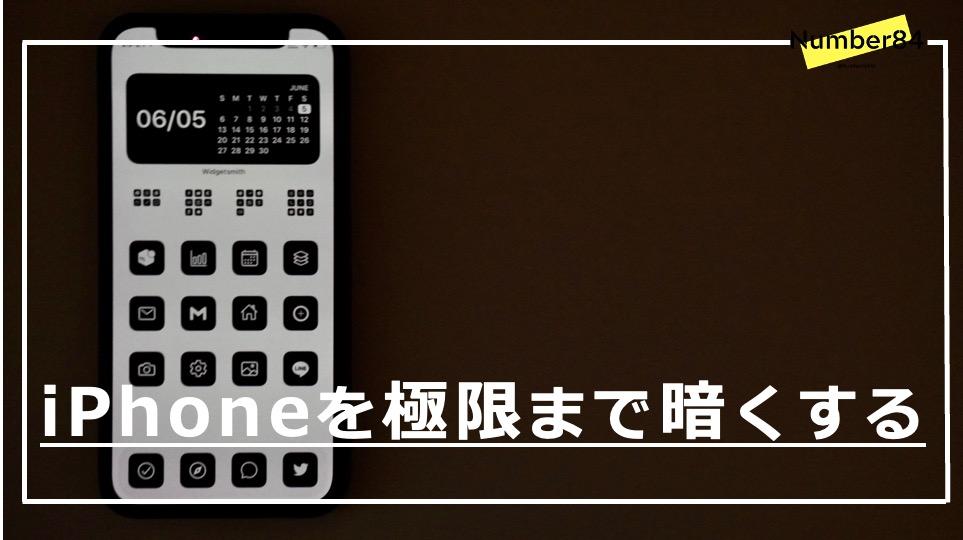 iPhoneも極限まで暗くする