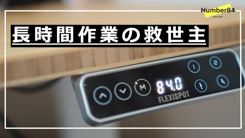【レビュー】FLEXISPOTの自動昇降式デスク。おしゃれでコスパ最強のおすすめデスクだった!