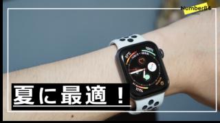 【Apple Watchの夏バンド】蒸れにくいNikeスポーツバンドをレビュー。評判通り1本持ってて損しないバンド。