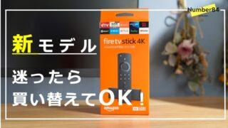 【Fire TV Stick 4Kをレビュー】第2世代から新型に買い替える必要は?Wi-Fiへの接続は超簡単