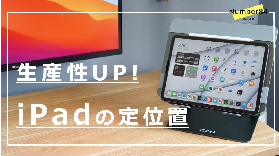 【PCスタンドの決定版!】iPadでも使えるノートパソコンスタンドをレビュー。無段階の高さ調整が魅力!