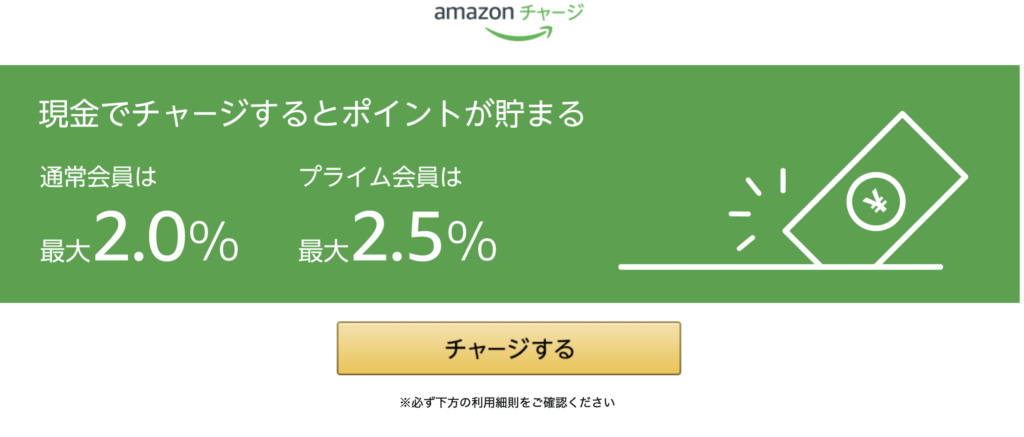 Amazonギフト券チャージを活用